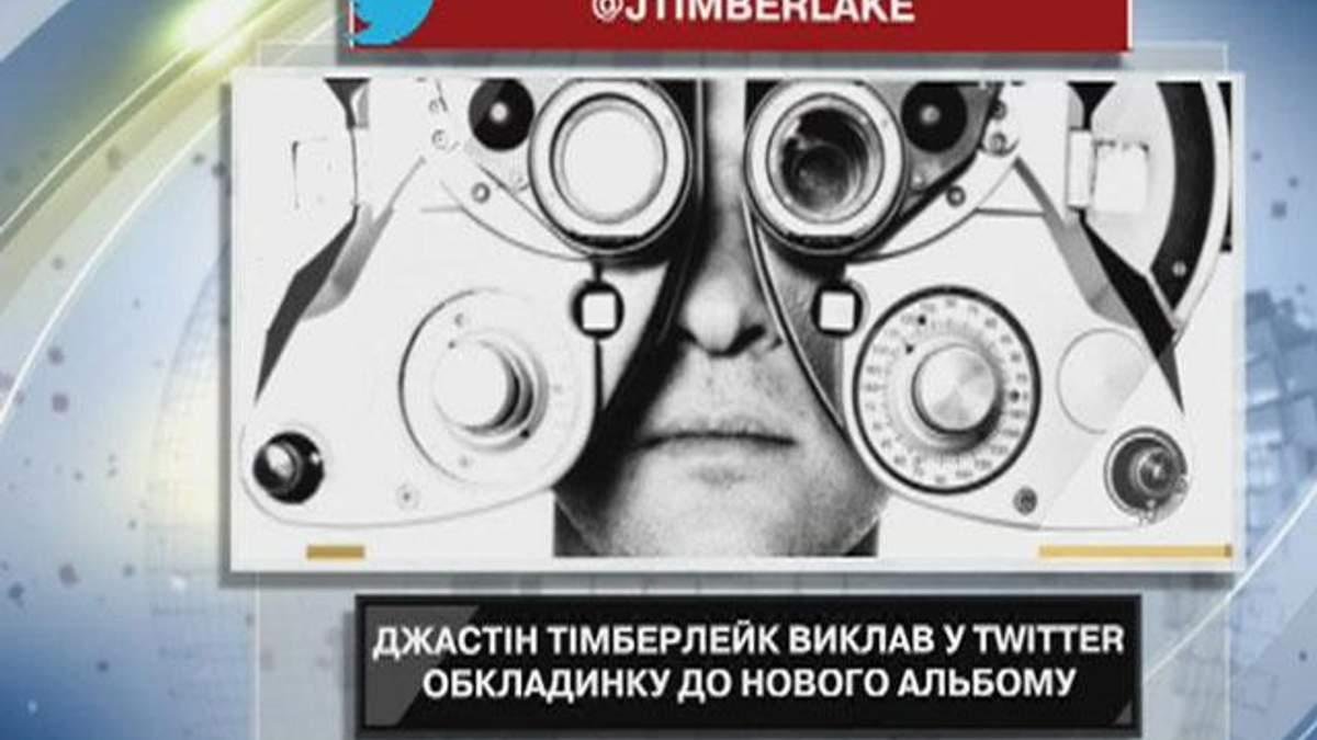 Джастін Тімберлейк виклав у Twitter обкладинку до нового альбому
