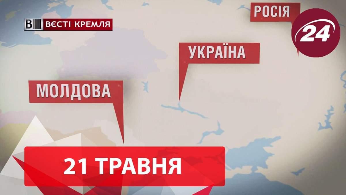 """""""Вести Кремля"""". Пикник у Вечного огня, Кремль пообещал не бросать молдаван"""