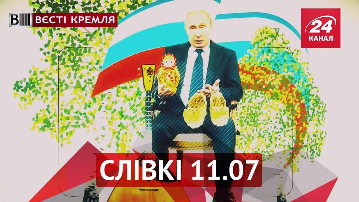 """Вєсті Кремля. """"Слівкі"""" — найцікавіше за тиждень  - 11 липня 2015 - Телеканал новин 24"""