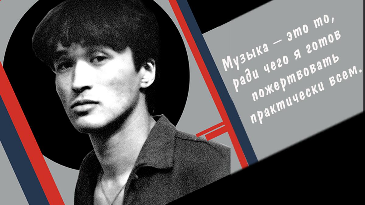 Виктор Цой: биография и факты о легенде рок-музыки