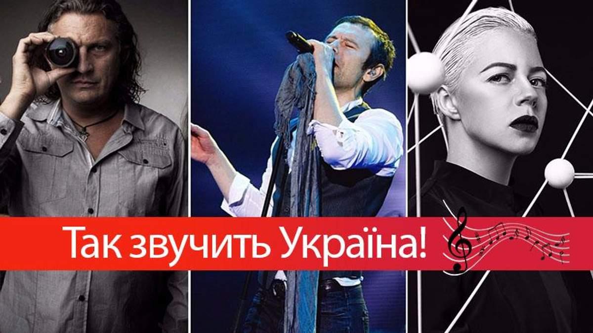 24 музыкальных прорыва Украины, которые потрясли мир