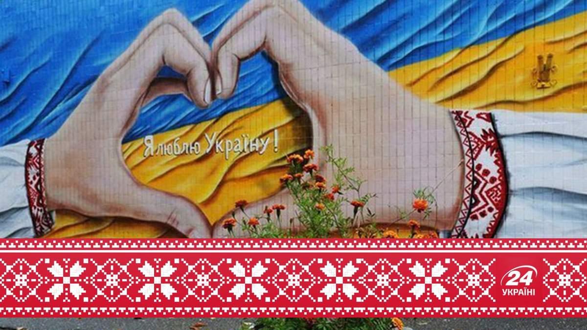 Я люблю Украину!