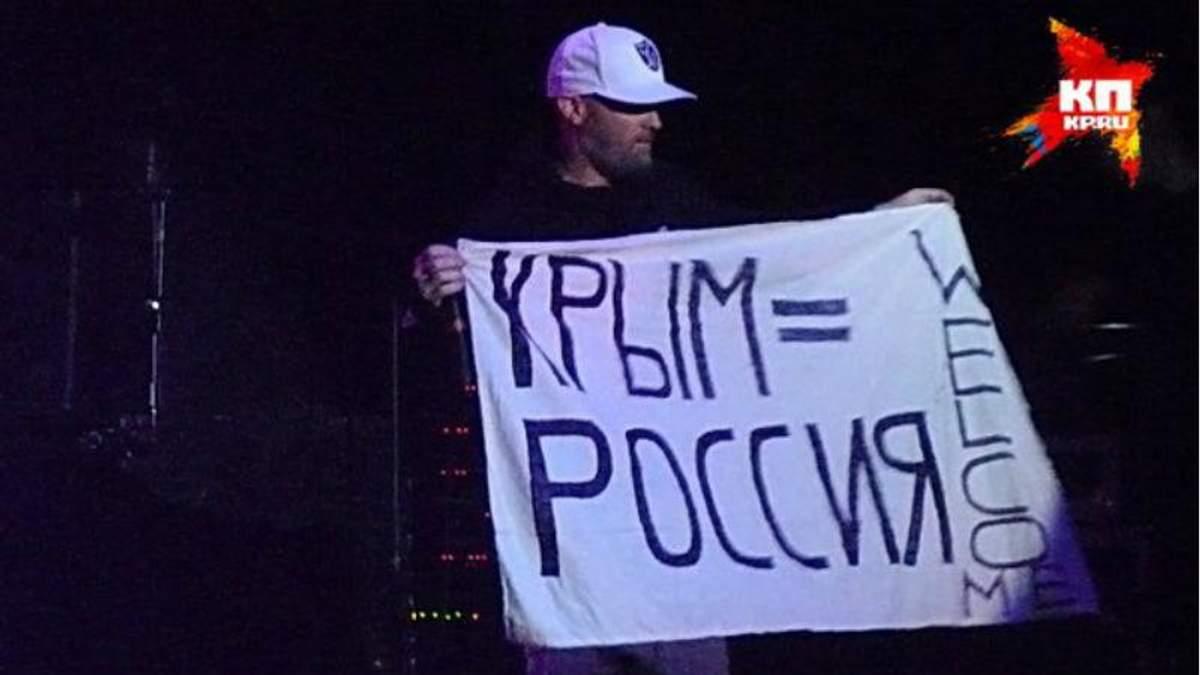 Лидер Limp Bizkit развернул на сцене скандальный плакат с Крымом