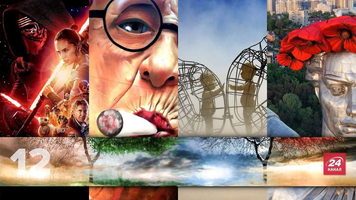 12 впечатляющих культурных событий года, которые войдут в историю