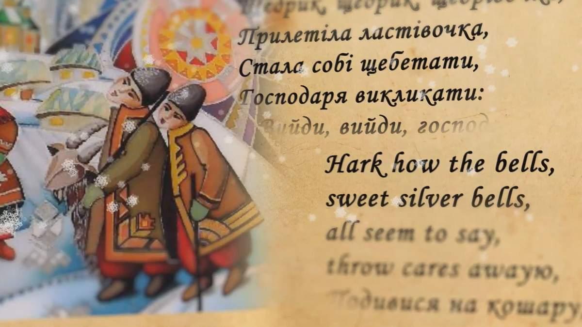 Как украинская колядка стала хитом на Западе