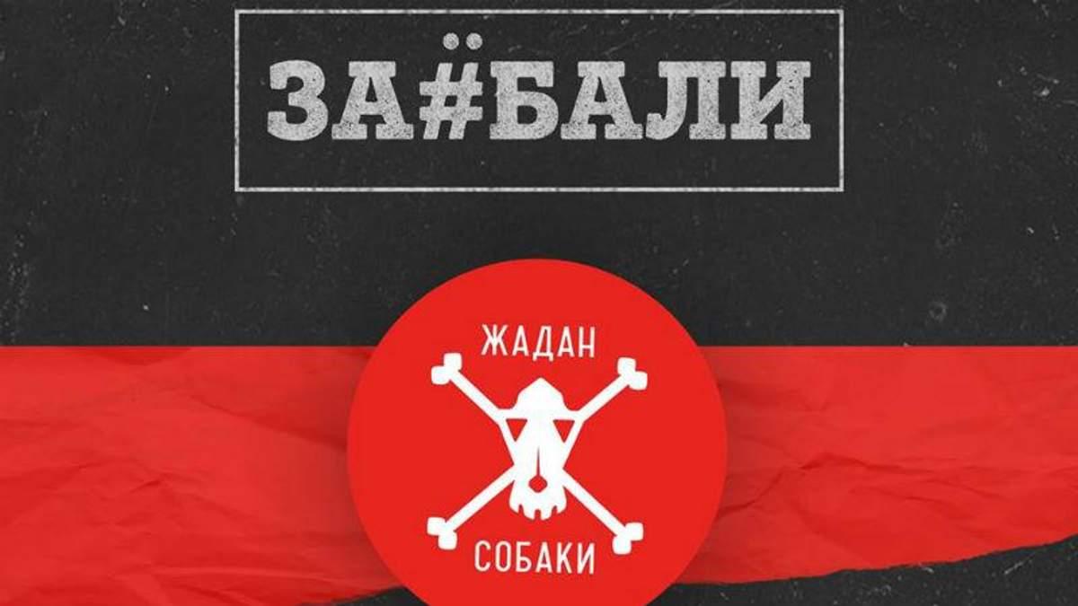 За#бали: Жадан презентовал откровенную песню о внеочередных выборах