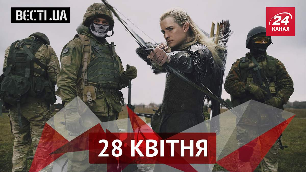 Вести.UA. На Донбасс приехал Леголас. Олимпийский чемпион подрался с полицией