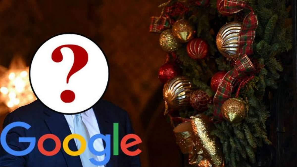 Google визначив людину 2016 року