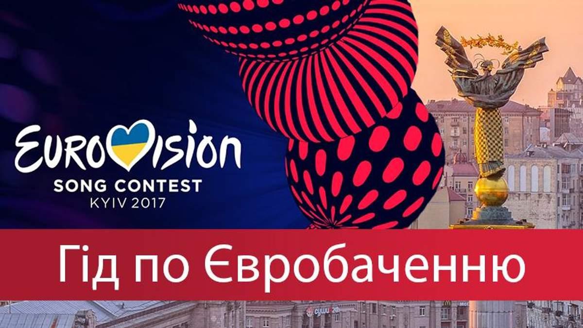 Євробачення-2017: все, що треба знати про конкурс