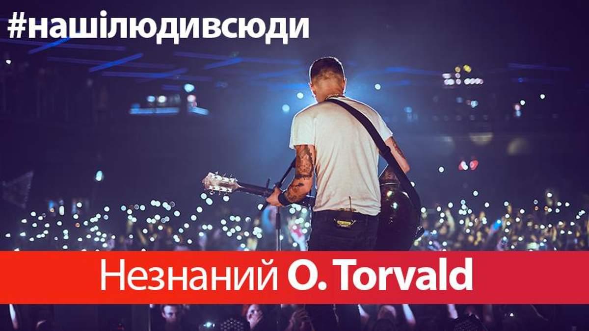 O. Torvald на Евровидении 2017 от Украины: малоизвестные факты