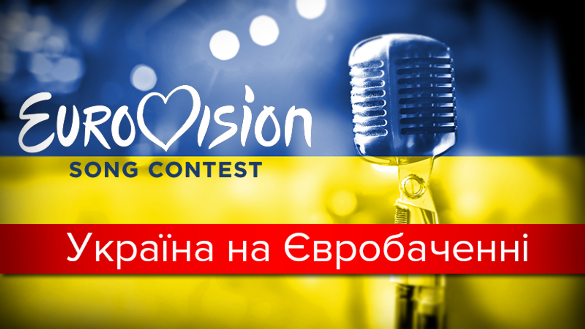 Україна на Євробаченні: які місця посідала наша країна на конкурсі – інфографіка