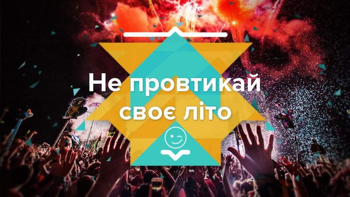 Українські фестивалі 2017: афіша фестивалів літа