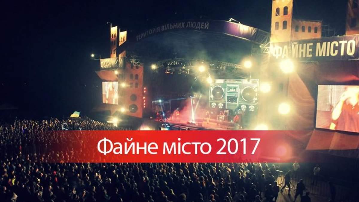 """""""Файне місто 2017"""": дати, розклад фестивалю і квитки"""