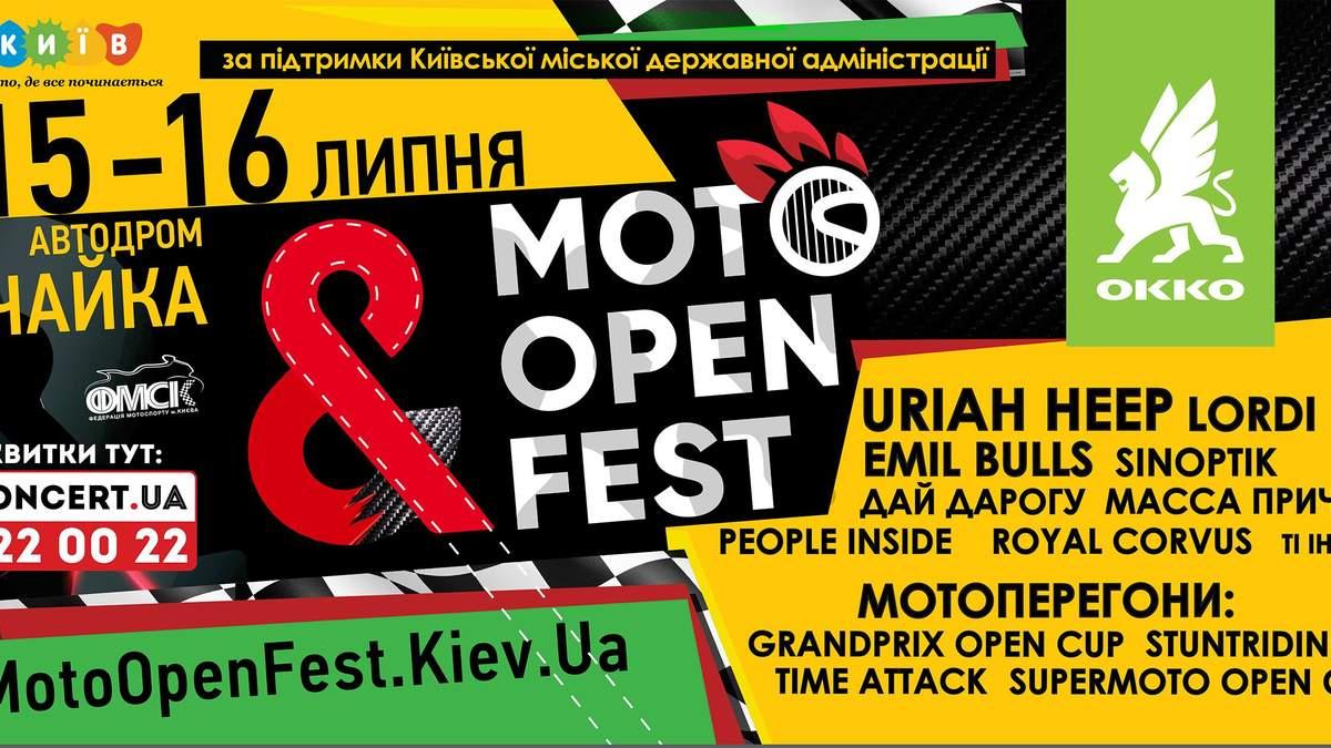 Легенды рок-музыки Uriah Heep и финны Lordi выступят на MotoOpenFest