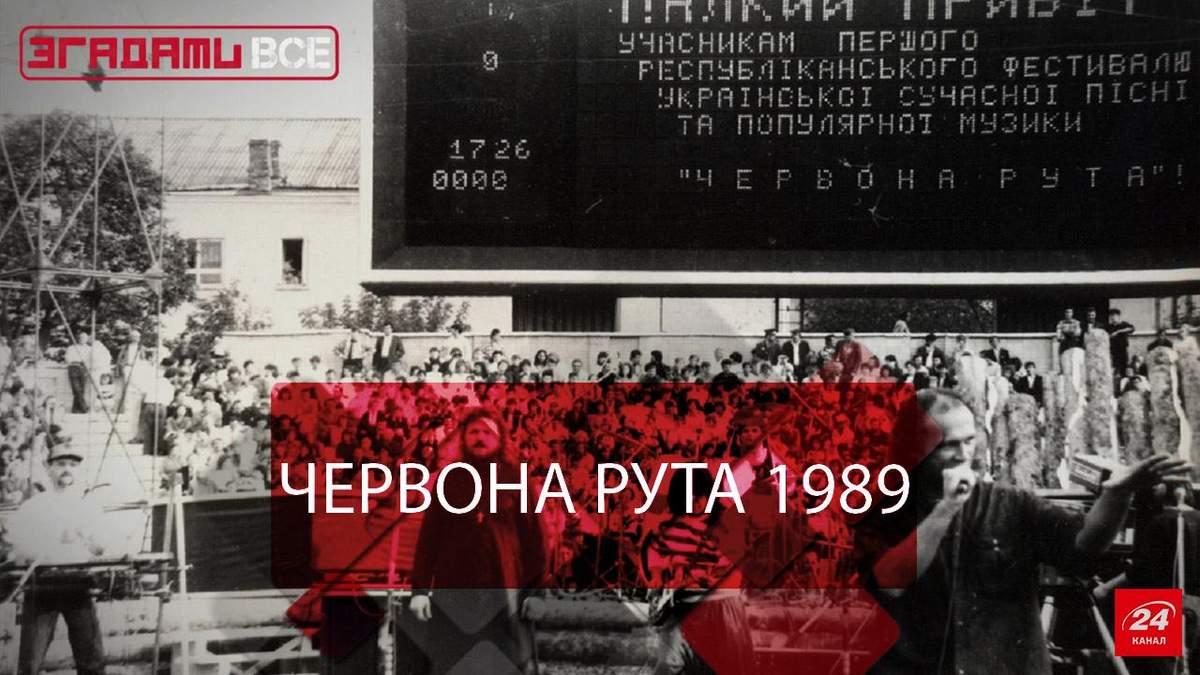 Згадати Все. Червона Рута 1989. Передвісник незалежності