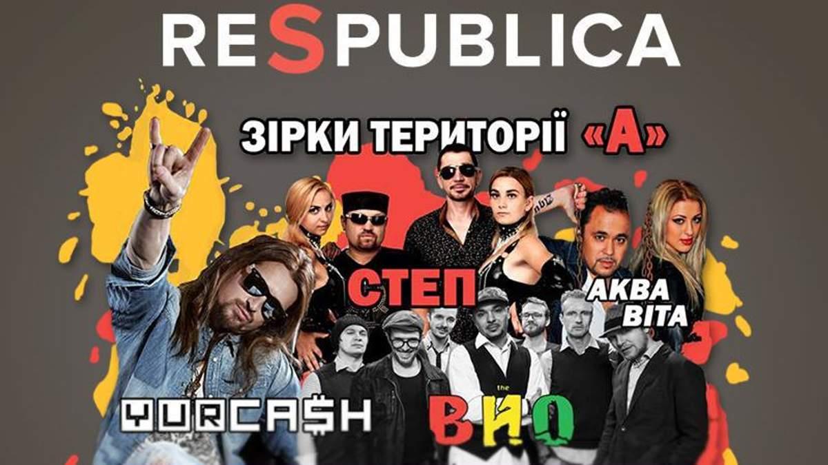 """Зірки """"Території """"А"""" зіграють на фестивалі Respublica"""