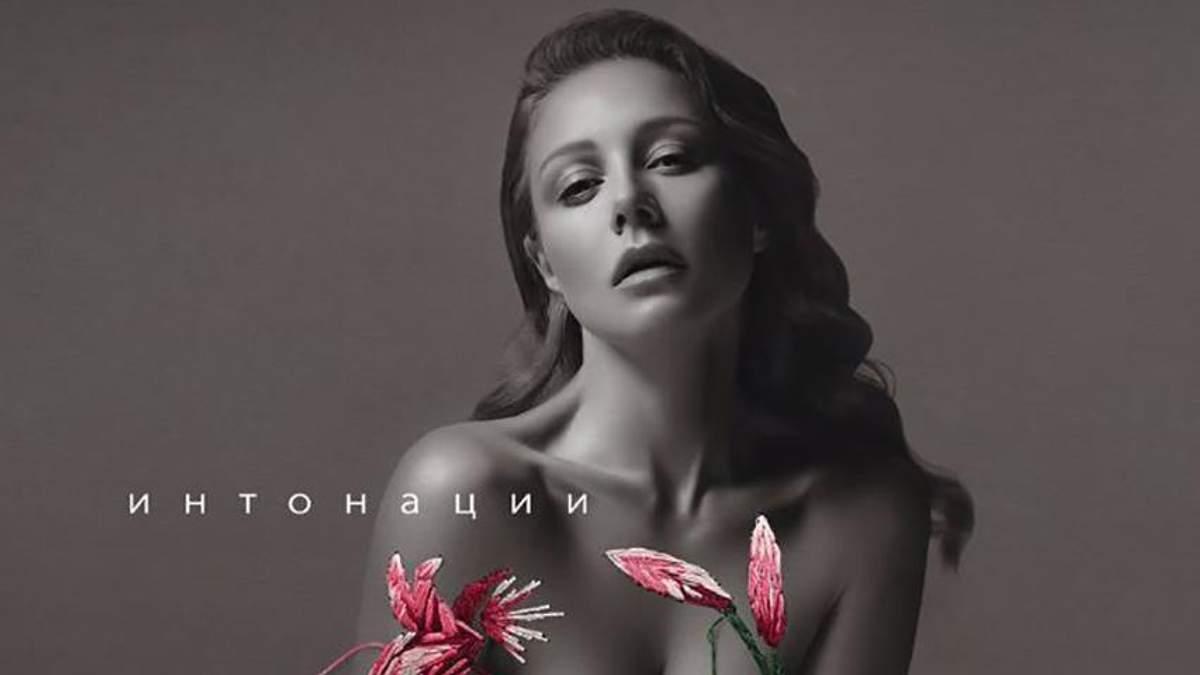 """Тіна Кароль презентувала новий альбом """"Інтонації"""": 13 чуттєвих пісень"""