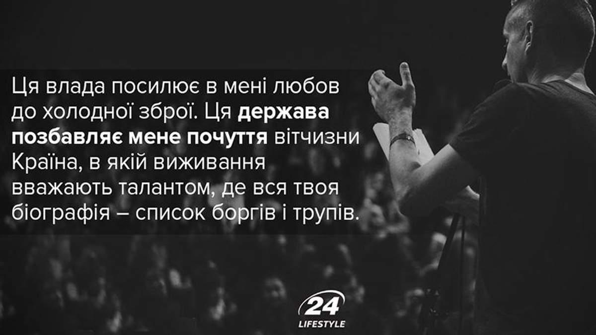 Сергій Жадан: книги, цитати, вірші та пісні