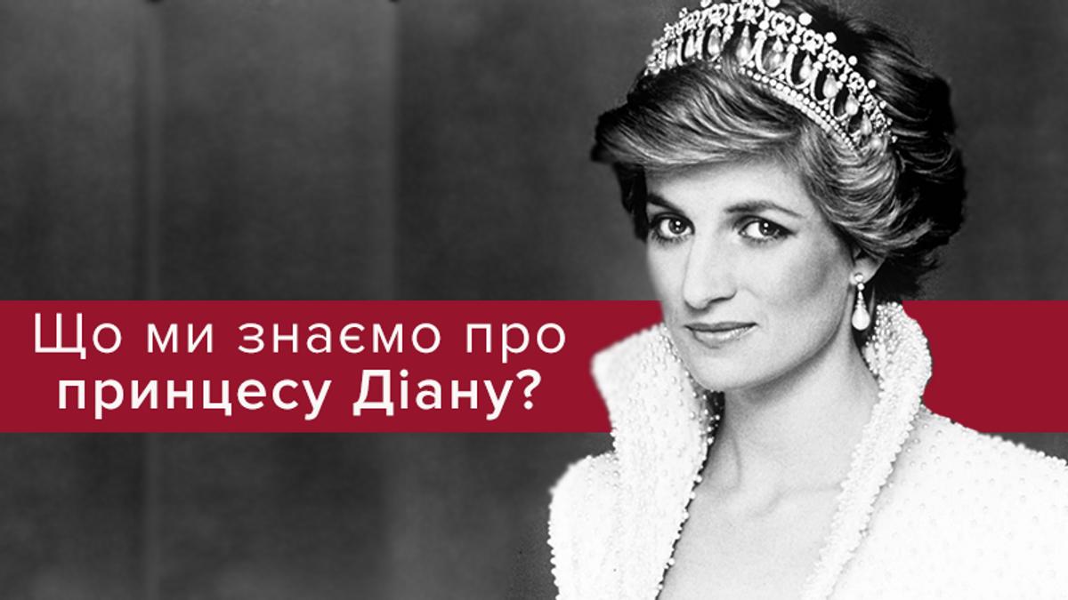 Смерть Принцеси Діани - 21 років по тому: біографія Принцеси