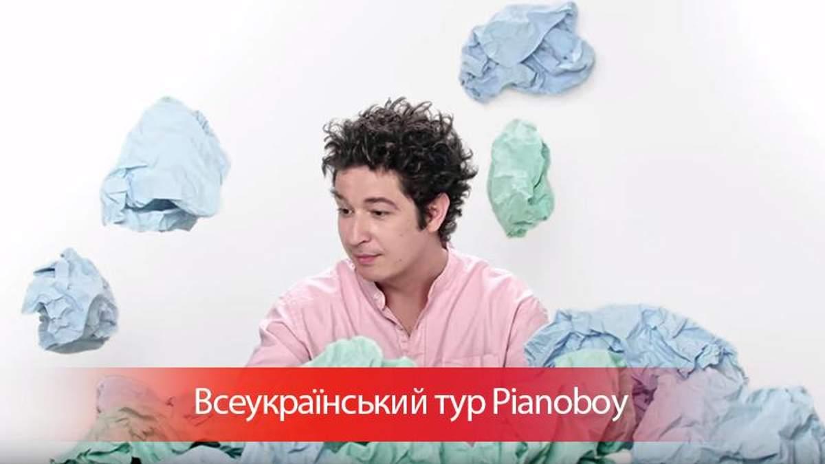 """Pianoboy вирушає у всеукраїнський тур """"На вершині"""": дата і список міст"""