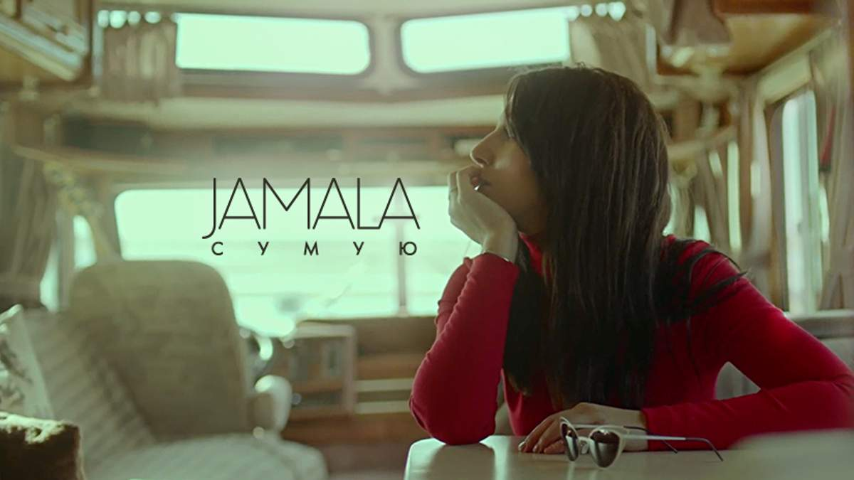 """Джамала презентувала промо-ролик до нової пісні """"Сумую"""": відео"""