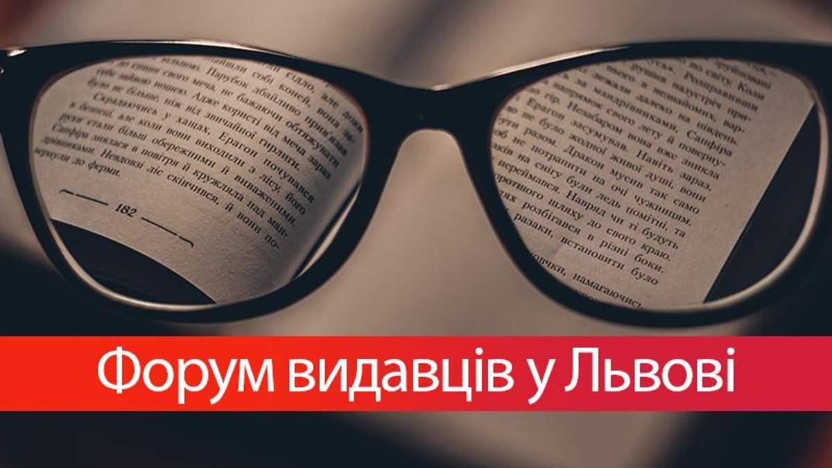 Форум видавців у Львові 2017 програма: книги та письменники