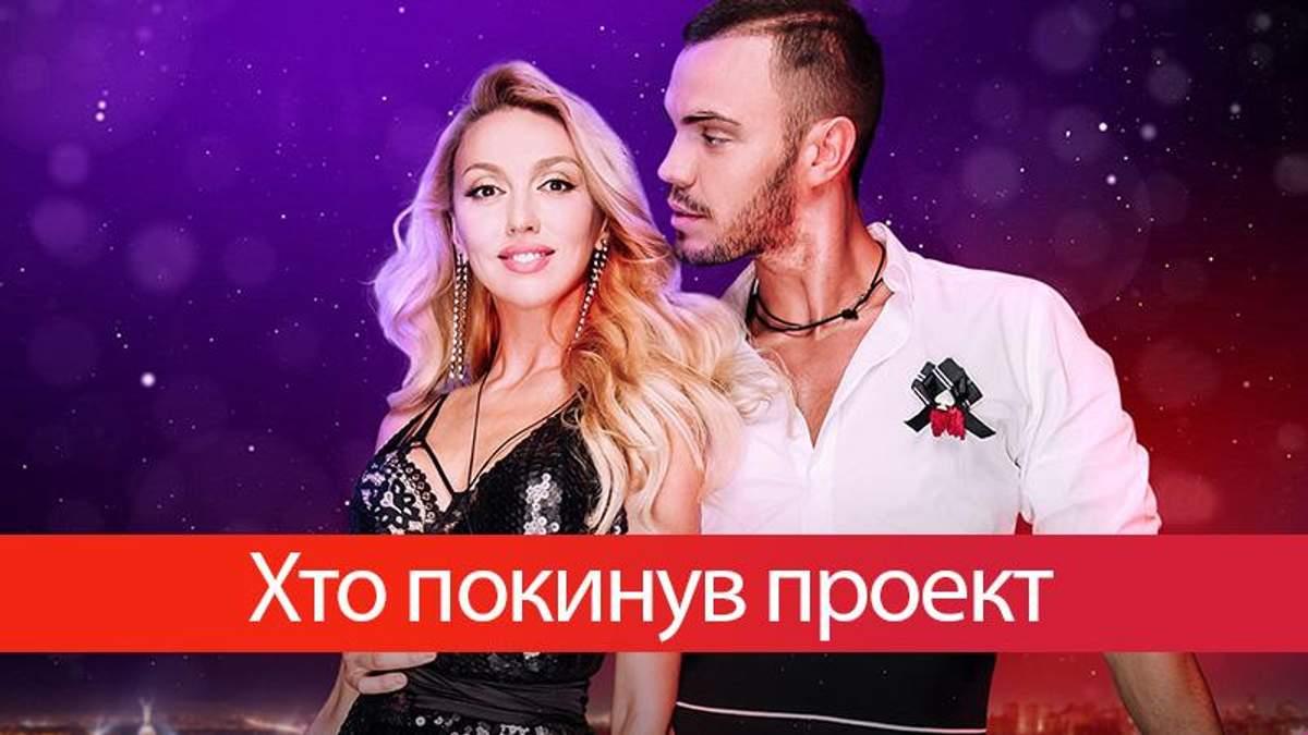 Танці з зірками 2017 дивитися 4 випуск онлайн: хто залишив проект
