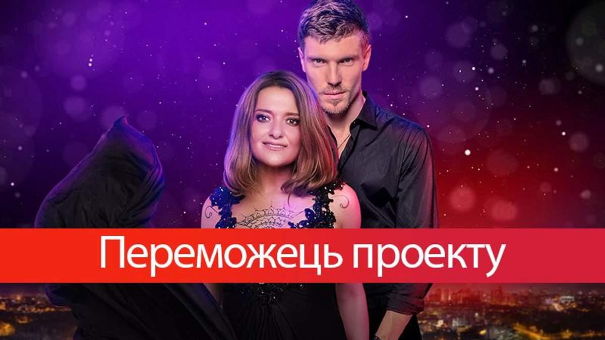 Победители Танцы со звездами 2017 Могилевская и Кузьменко - видео