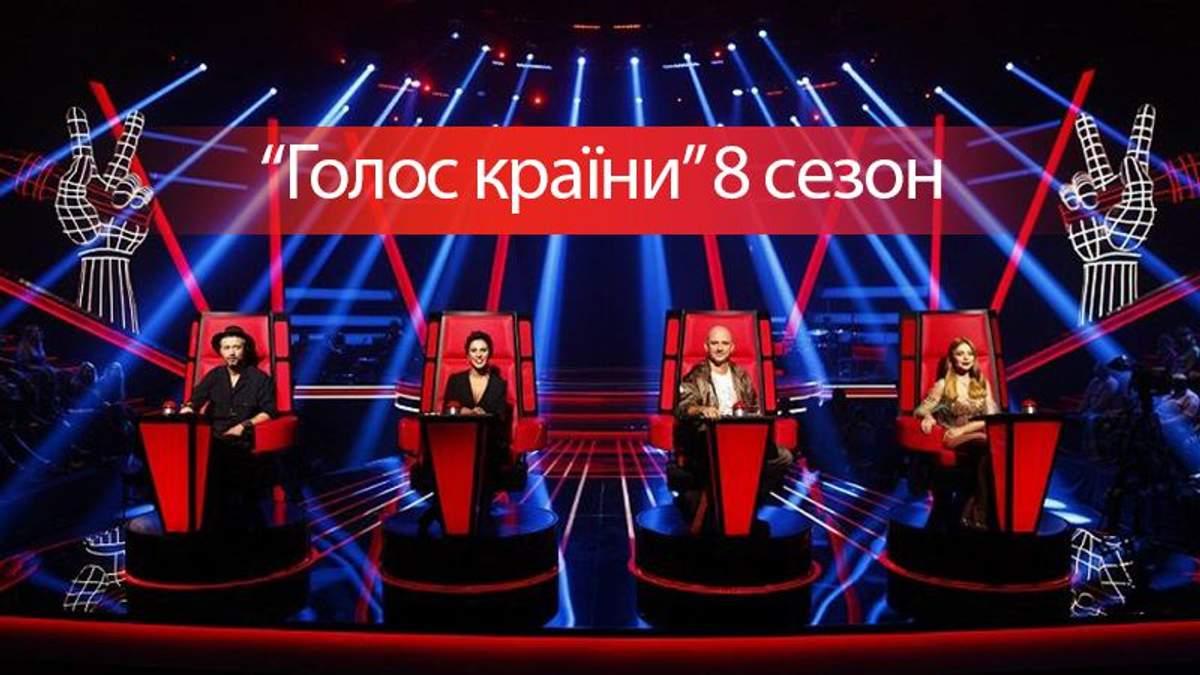 """Как тренеры и ведущие """"Голос страны"""" готовятся к премьере 8 сезона: яркие фото и видео"""