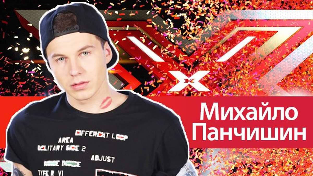 Михайло Панчишин переможець Х-фактор 8 сезон: відео виступу