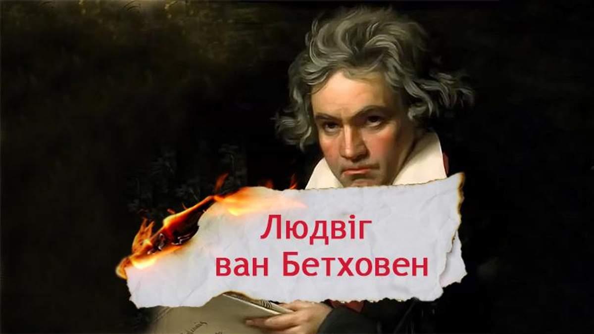 """Одна історія. Кому Бетховен роздратовано заявив """"Таким свиням я грати не буду!"""""""