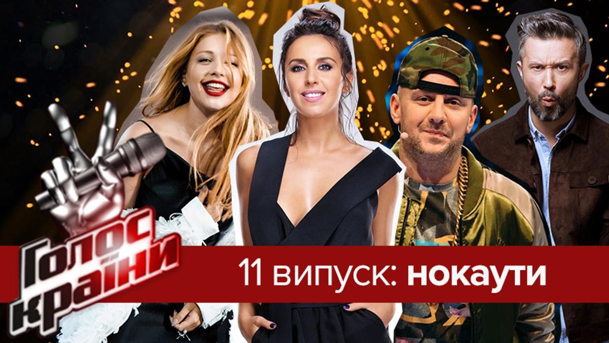 Голос країни 2018 - 8 сезон 11 випуск дивитися онлайн 08-04-2018