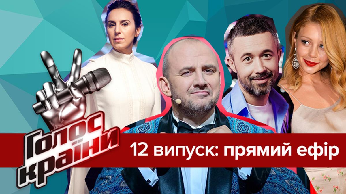 Голос країни 2018 - 8 сезон 12 випуск дивитися онлайн 15-04-2018