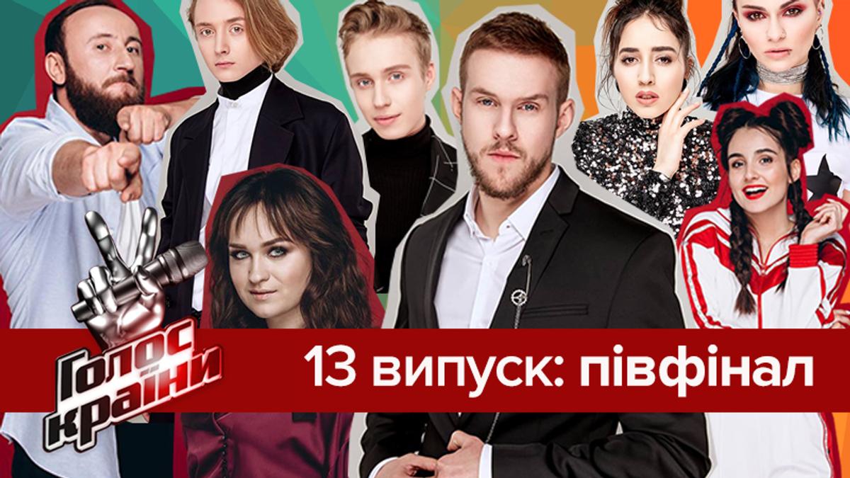 Голос країни 8 сезон дивитися 13 випуск онлайн 22.04.2018