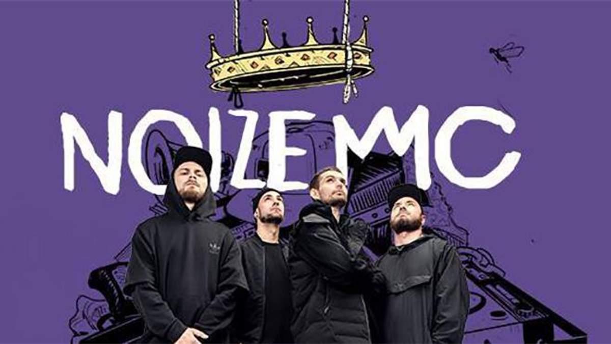 Noize MC отпразднует 15-летие существования группы в Киеве: даты тура