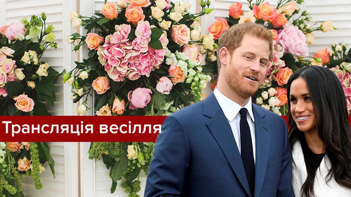 Свадьба принца Гарри и Меган Маркл: онлайн трансляция свадьбы