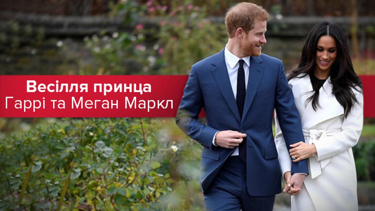 Весілля принца Гаррі і Меган Маркл: все про весілля 19 травня