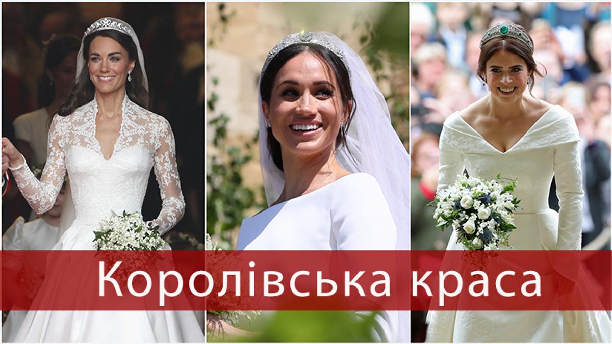 Свадебные образы Евгении, Кейт и Меган