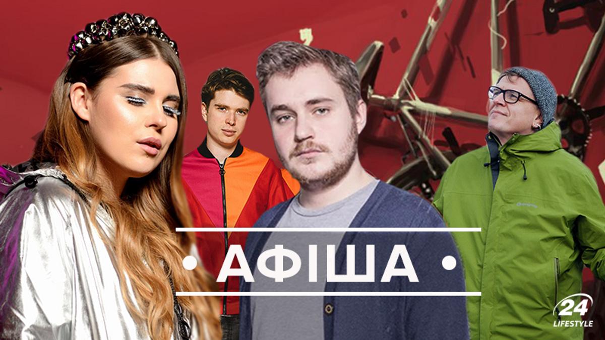 Афиша Киева на июнь 2018 - афиша концертов и вечеринок в Киеве
