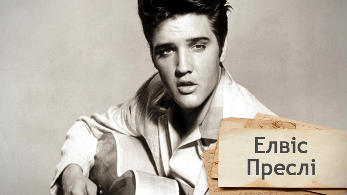 Одна історія. Як харизматичний Елвіс Преслі став королем рок-н-ролу