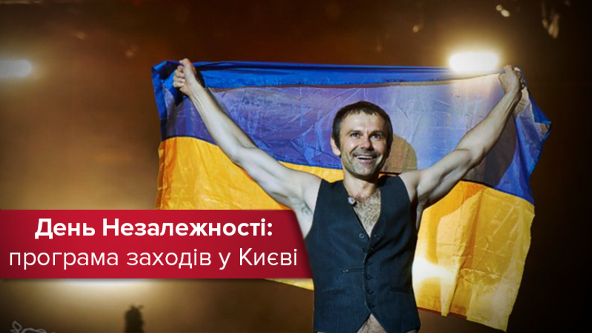 День Незалежності України 2018 у Києві: програма заходів