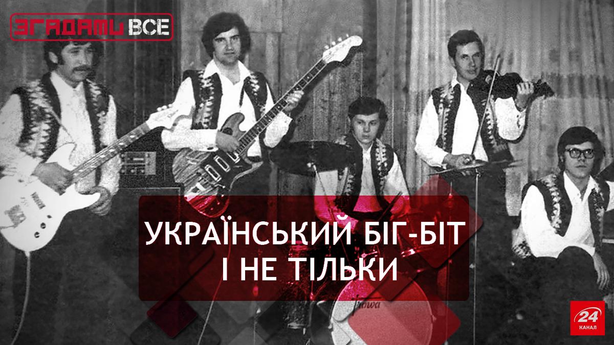 Згадати все. Український рок в стилі олд-скул
