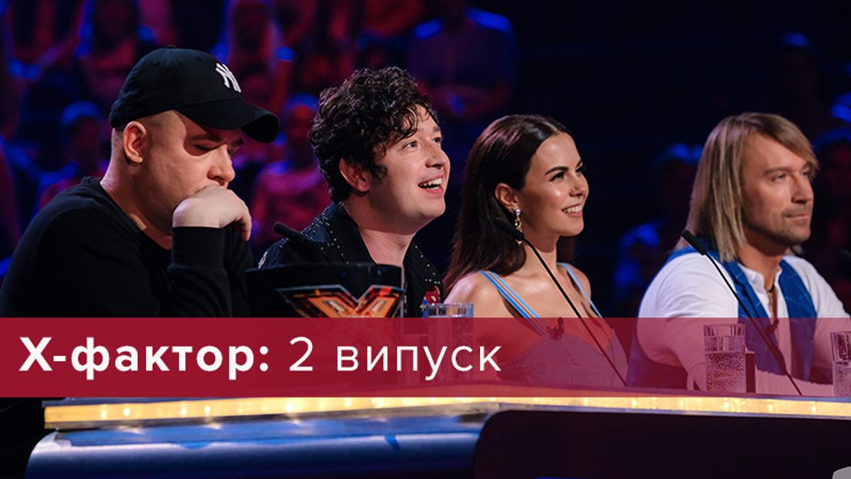Х-фактор 2018 - дивитися 2 випуск 9 сезон онлайн - 08-09-2018