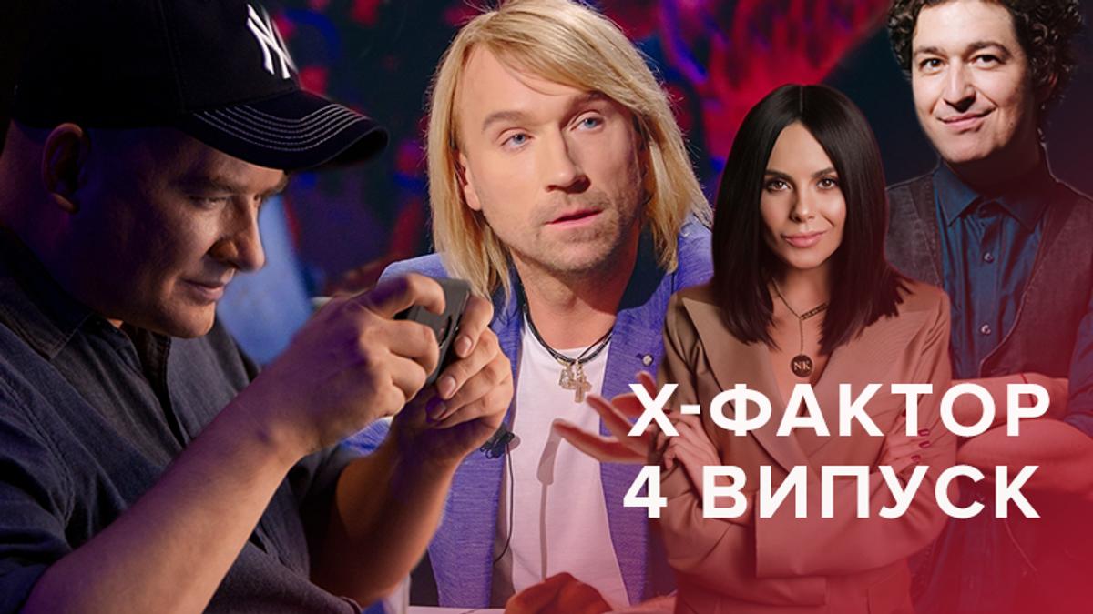 Х-фактор 9 сезон дивитися 4 випуск онлайн - кастинг 22.09.2018