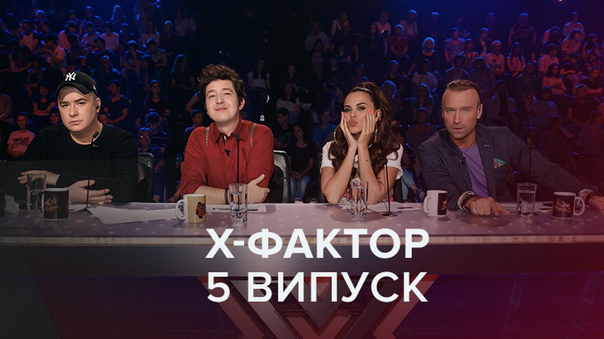 Х-фактор 9 сезон дивитися 5 випуск онлайн - кастинг 29.09.2018
