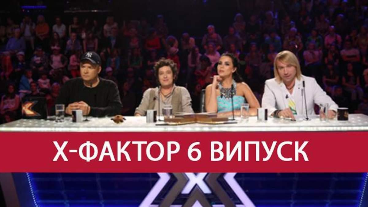 Х-фактор 9 сезон 6 выпуск: какими уникальными голосами удивляли участники на 6 кастинге