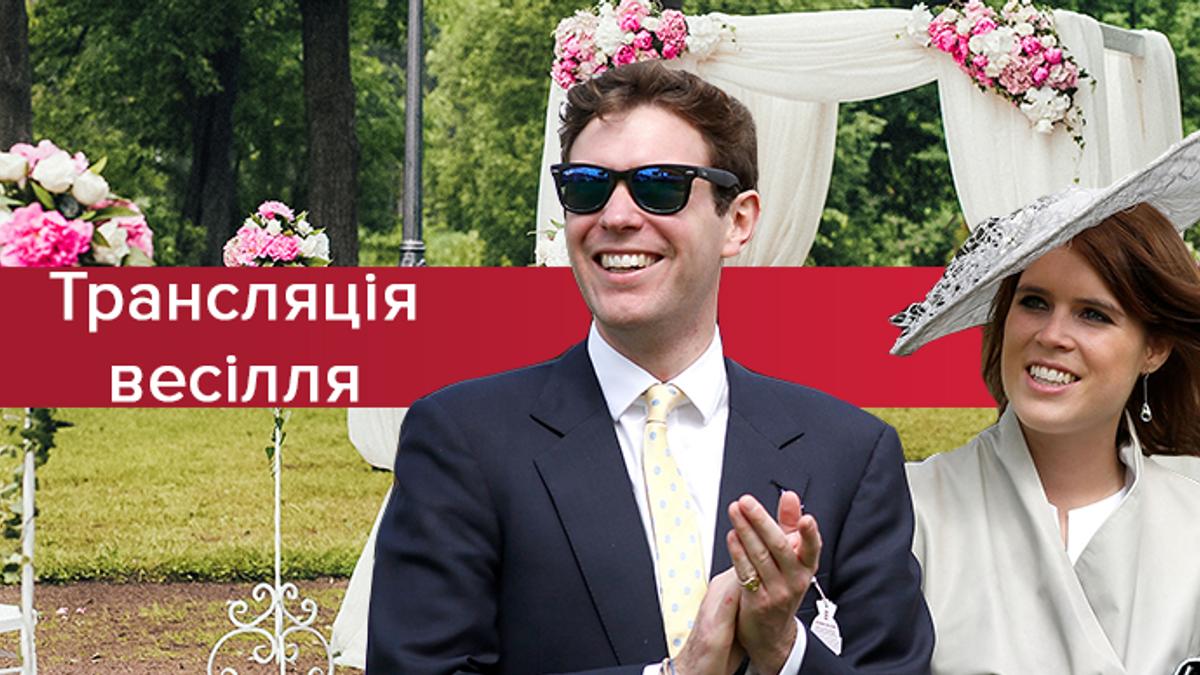 Весілля принцеси Євгенії онлайн - трансляція весілля 12.10.2018