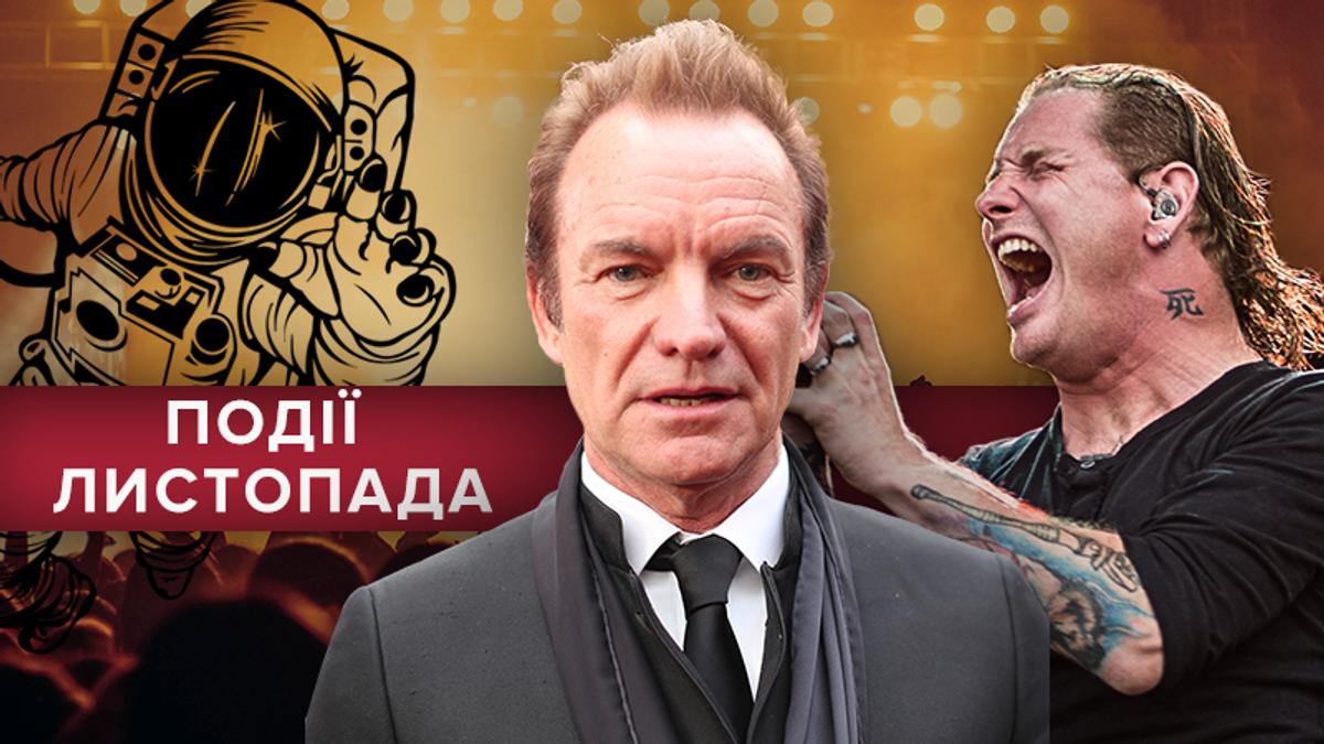 Афіша Києва листопад 2018 - афіша концертів та заходів Києва