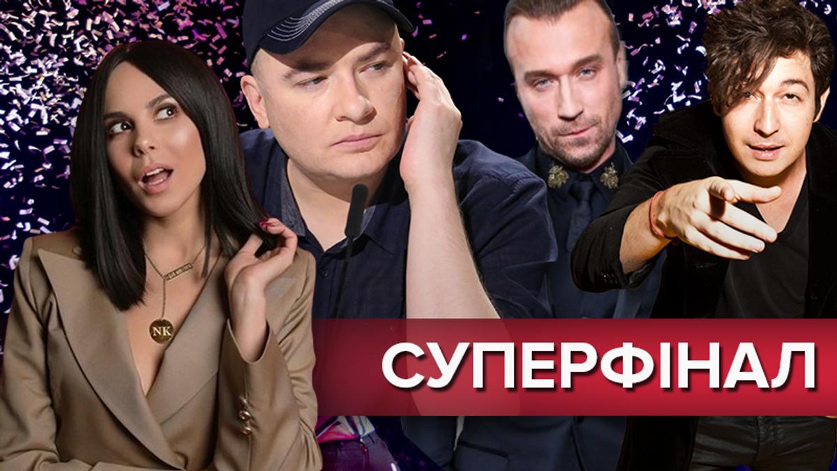 Фінал Х-фактор 2018 - 9 сезон 29.12.2018 - дивитися онлайн фінал