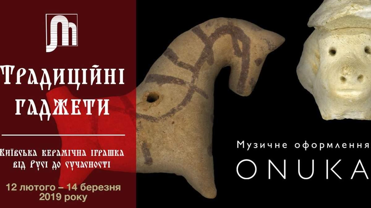 ONUKA зіграла на стародавній іграшці з Х століття для виставки у Музеї історії міста Києва
